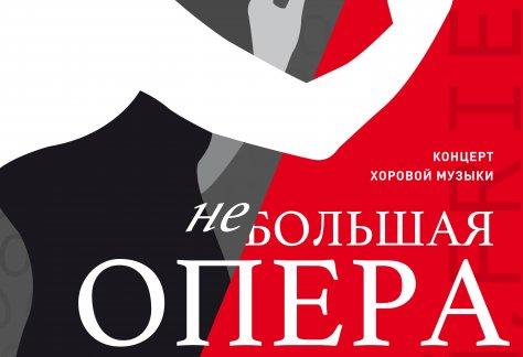 неБОЛЬШАЯ опера