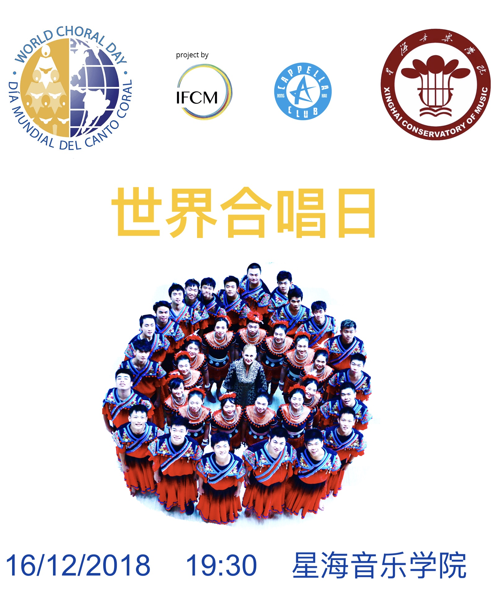 Xinghai Conservatory Of Music Choirs Concert