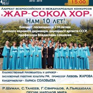 "Концерт хоровой музыки ""Нам 10 лет"""