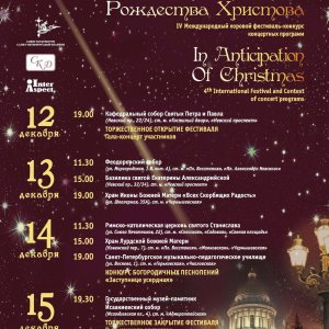"""Международный фестиваль """"Предчувствие Рождества Христова."""" Санкт- Петербург"""